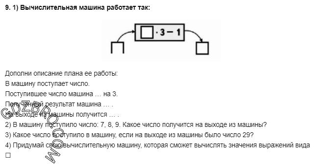 Ответ на странице 13 - 9 ГДЗ по Математике 3 класс Моро, Бантова, Бельтюкова, Часть 1, 2015 - ГДЗ с решением- 1>