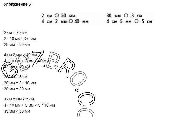 Ответ на странице 14 - 3 ГДЗ по Математике 3 класс Моро, Бантова, Бельтюкова, Часть 1, 2015 - ГДЗ с решением- 1>