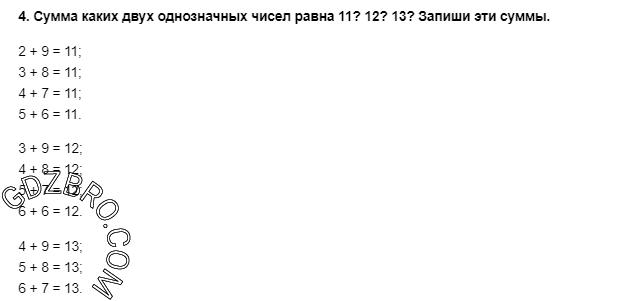 Ответ на странице 14 - 4 ГДЗ по Математике 3 класс Моро, Бантова, Бельтюкова, Часть 1, 2015 - ГДЗ с решением- 1>