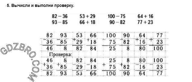Ответ на странице 14 - 5 ГДЗ по Математике 3 класс Моро, Бантова, Бельтюкова, Часть 1, 2015 - ГДЗ с решением- 1>