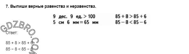 Ответ на странице 14 - 7 ГДЗ по Математике 3 класс Моро, Бантова, Бельтюкова, Часть 1, 2015 - ГДЗ с решением- 1>