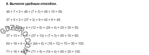 Ответ на странице 14 - 8 ГДЗ по Математике 3 класс Моро, Бантова, Бельтюкова, Часть 1, 2015 - ГДЗ с решением- 1>