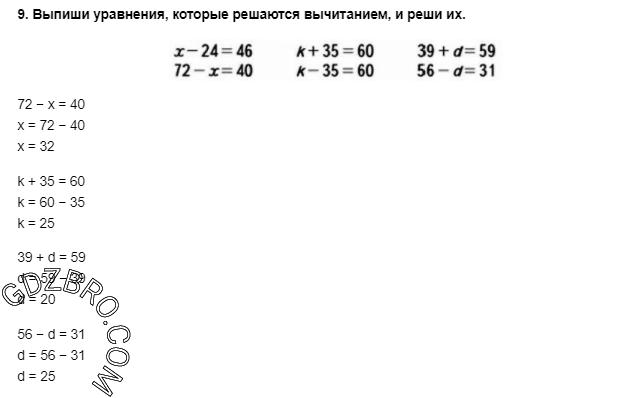 Ответ на странице 14 - 9 ГДЗ по Математике 3 класс Моро, Бантова, Бельтюкова, Часть 1, 2015 - ГДЗ с решением- 1>