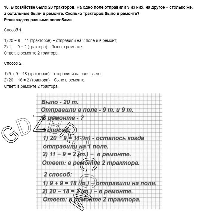 Ответ на странице 15 - 10 ГДЗ по Математике 3 класс Моро, Бантова, Бельтюкова, Часть 1, 2015 - ГДЗ с решением- 1>