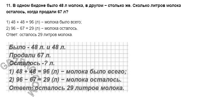 Ответ на странице 15 - 11 ГДЗ по Математике 3 класс Моро, Бантова, Бельтюкова, Часть 1, 2015 - ГДЗ с решением- 1>