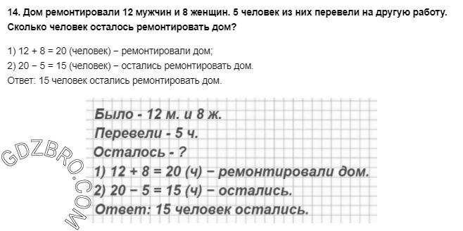 Ответ на странице 15 - 14 ГДЗ по Математике 3 класс Моро, Бантова, Бельтюкова, Часть 1, 2015 - ГДЗ с решением- 1>