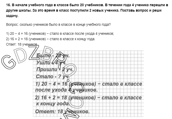 Ответ на странице 15 - 16 ГДЗ по Математике 3 класс Моро, Бантова, Бельтюкова, Часть 1, 2015 - ГДЗ с решением- 1>