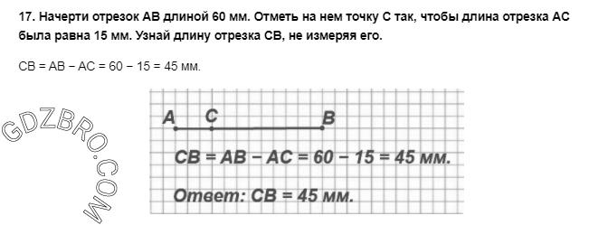 Ответ на странице 15 - 17 ГДЗ по Математике 3 класс Моро, Бантова, Бельтюкова, Часть 1, 2015 - ГДЗ с решением- 1>