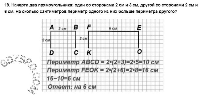 Ответ на странице 16 - 19 ГДЗ по Математике 3 класс Моро, Бантова, Бельтюкова, Часть 1, 2015 - ГДЗ с решением- 1>