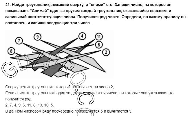 Ответ на странице 16 - 21 ГДЗ по Математике 3 класс Моро, Бантова, Бельтюкова, Часть 1, 2015 - ГДЗ с решением- 1>