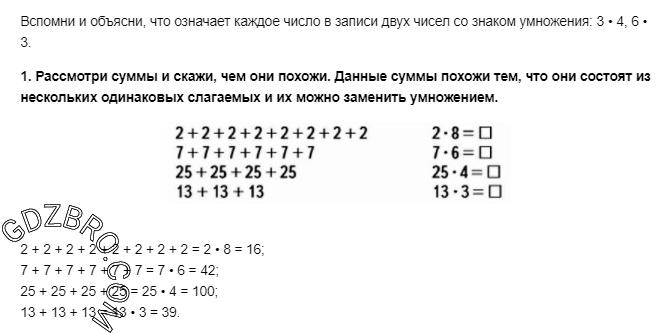 Ответ на странице 18 - 1 ГДЗ по Математике 3 класс Моро, Бантова, Бельтюкова, Часть 1, 2015 - ГДЗ с решением- 1>