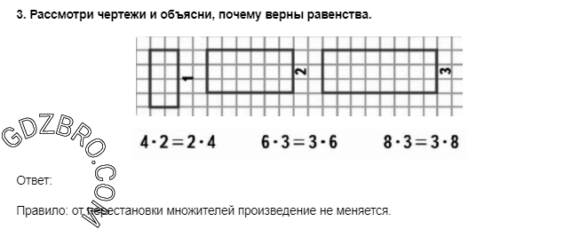 Ответ на странице 18 - 3 ГДЗ по Математике 3 класс Моро, Бантова, Бельтюкова, Часть 1, 2015 - ГДЗ с решением- 1>