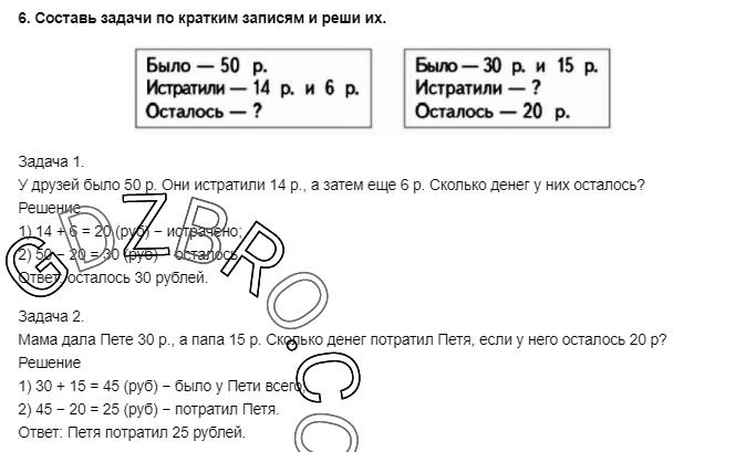 Ответ на странице 18 - 6 ГДЗ по Математике 3 класс Моро, Бантова, Бельтюкова, Часть 1, 2015 - ГДЗ с решением- 1>