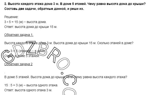 Ответ на странице 19 - 2 ГДЗ по Математике 3 класс Моро, Бантова, Бельтюкова, Часть 1, 2015 - ГДЗ с решением- 1>