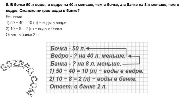 Ответ на странице 19 - 5 ГДЗ по Математике 3 класс Моро, Бантова, Бельтюкова, Часть 1, 2015 - ГДЗ с решением- 1>