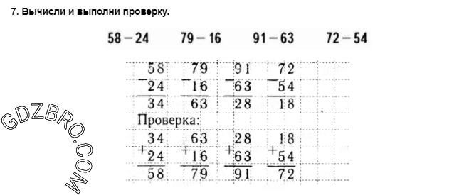 Ответ на странице 19 - 7 ГДЗ по Математике 3 класс Моро, Бантова, Бельтюкова, Часть 1, 2015 - ГДЗ с решением- 1>