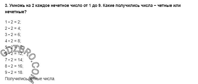 Ответ на странице 20 - 3 ГДЗ по Математике 3 класс Моро, Бантова, Бельтюкова, Часть 1, 2015 - ГДЗ с решением- 1>