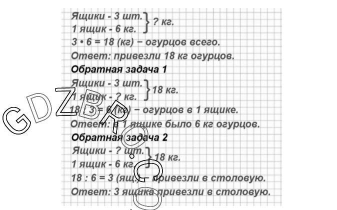 Ответ на странице 20 - 4 ГДЗ по Математике 3 класс Моро, Бантова, Бельтюкова, Часть 1, 2015 - ГДЗ с решением- 2>