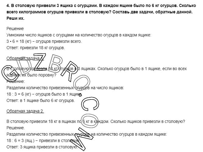Ответ на странице 20 - 4 ГДЗ по Математике 3 класс Моро, Бантова, Бельтюкова, Часть 1, 2015 - ГДЗ с решением- 1>