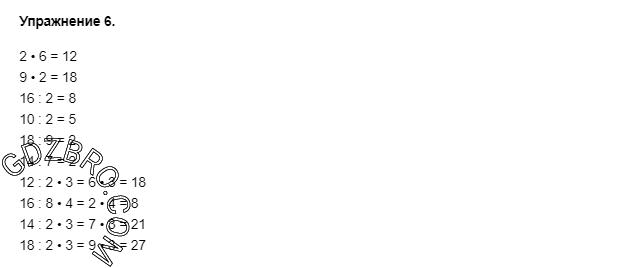 Ответ на странице 20 - 6 ГДЗ по Математике 3 класс Моро, Бантова, Бельтюкова, Часть 1, 2015 - ГДЗ с решением- 1>