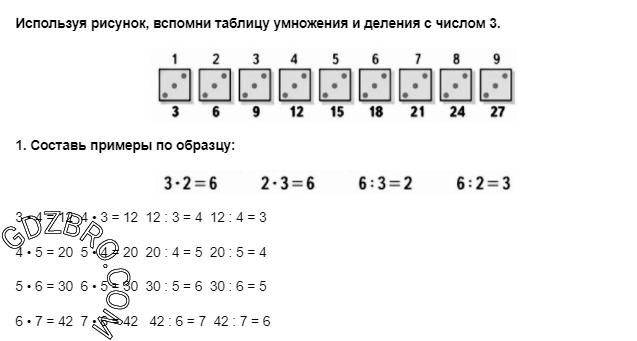 Ответ на странице 21 - 1 ГДЗ по Математике 3 класс Моро, Бантова, Бельтюкова, Часть 1, 2015 - ГДЗ с решением- 1>