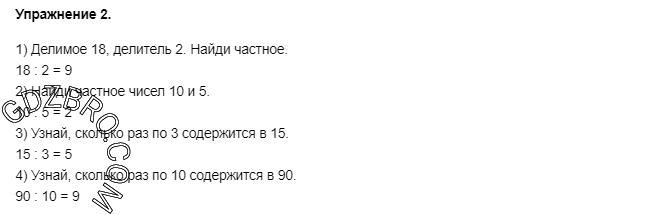 Ответ на странице 21 - 2 ГДЗ по Математике 3 класс Моро, Бантова, Бельтюкова, Часть 1, 2015 - ГДЗ с решением- 1>