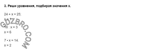 Ответ на странице 21 - 3 ГДЗ по Математике 3 класс Моро, Бантова, Бельтюкова, Часть 1, 2015 - ГДЗ с решением- 1>
