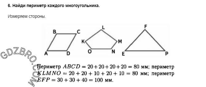 Ответ на странице 21 - 6 ГДЗ по Математике 3 класс Моро, Бантова, Бельтюкова, Часть 1, 2015 - ГДЗ с решением- 1>