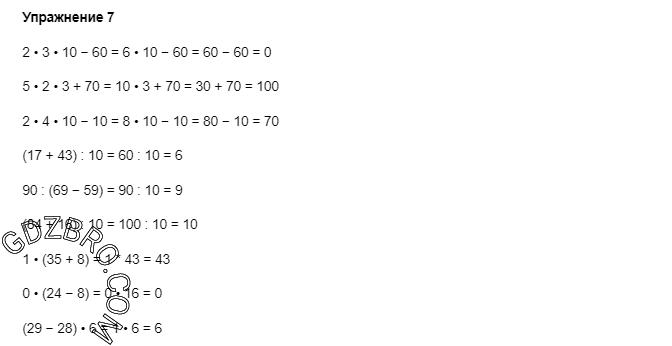 Ответ на странице 21 - 7 ГДЗ по Математике 3 класс Моро, Бантова, Бельтюкова, Часть 1, 2015 - ГДЗ с решением- 1>
