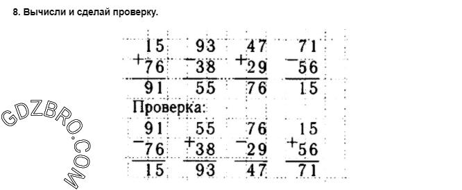 Ответ на странице 21 - 8 ГДЗ по Математике 3 класс Моро, Бантова, Бельтюкова, Часть 1, 2015 - ГДЗ с решением- 1>