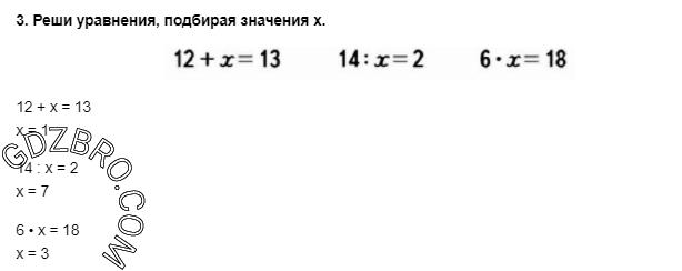 Ответ на странице 22 - 3 ГДЗ по Математике 3 класс Моро, Бантова, Бельтюкова, Часть 1, 2015 - ГДЗ с решением- 1>