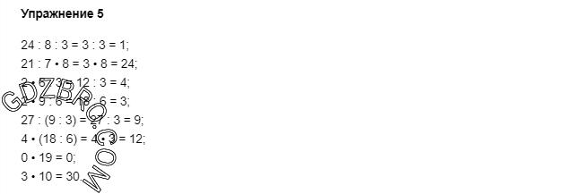 Ответ на странице 22 - 5 ГДЗ по Математике 3 класс Моро, Бантова, Бельтюкова, Часть 1, 2015 - ГДЗ с решением- 1>