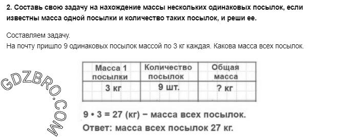 Ответ на странице 23 - 2 ГДЗ по Математике 3 класс Моро, Бантова, Бельтюкова, Часть 1, 2015 - ГДЗ с решением- 1>