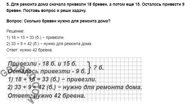 Ответ на странице 23 - 5 ГДЗ по Математике 3 класс Моро, Бантова, Бельтюкова, Часть 1, 2015 - ГДЗ с решением- 1>