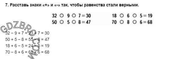 Ответ на странице 23 - 7 ГДЗ по Математике 3 класс Моро, Бантова, Бельтюкова, Часть 1, 2015 - ГДЗ с решением- 1>