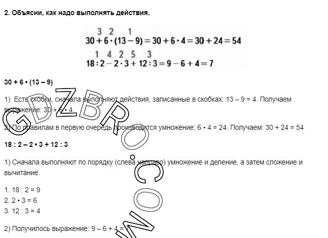 Ответ на странице 24 - 2 ГДЗ по Математике 3 класс Моро, Бантова, Бельтюкова, Часть 1, 2015 - ГДЗ с решением- 1>