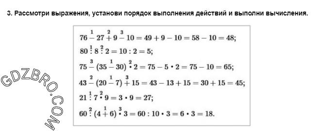 Ответ на странице 25 - 3 ГДЗ по Математике 3 класс Моро, Бантова, Бельтюкова, Часть 1, 2015 - ГДЗ с решением- 1>