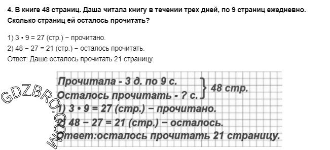Ответ на странице 25 - 4 ГДЗ по Математике 3 класс Моро, Бантова, Бельтюкова, Часть 1, 2015 - ГДЗ с решением- 1>