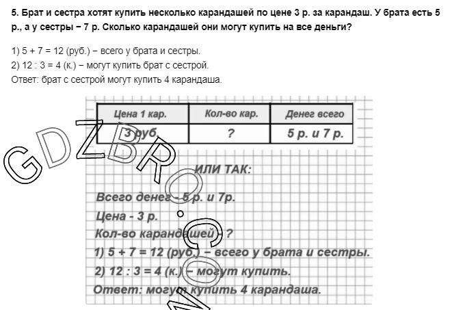 Ответ на странице 25 - 5 ГДЗ по Математике 3 класс Моро, Бантова, Бельтюкова, Часть 1, 2015 - ГДЗ с решением- 1>
