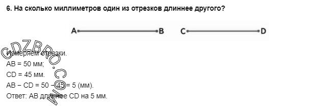 Ответ на странице 25 - 6 ГДЗ по Математике 3 класс Моро, Бантова, Бельтюкова, Часть 1, 2015 - ГДЗ с решением- 1>