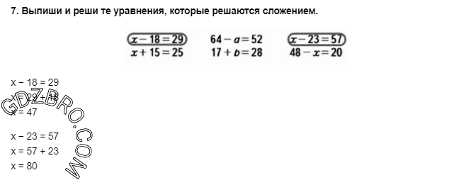 Ответ на странице 25 - 7 ГДЗ по Математике 3 класс Моро, Бантова, Бельтюкова, Часть 1, 2015 - ГДЗ с решением- 1>
