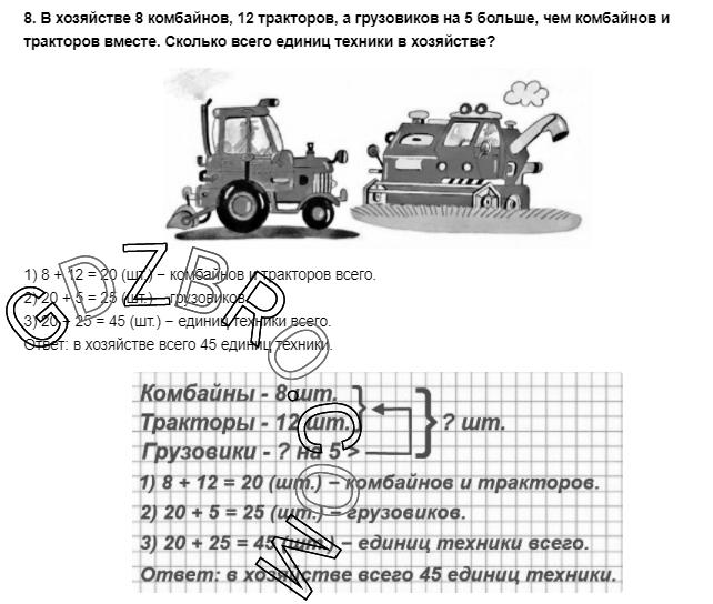 Ответ на странице 25 - 8 ГДЗ по Математике 3 класс Моро, Бантова, Бельтюкова, Часть 1, 2015 - ГДЗ с решением- 1>