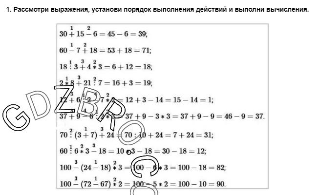 Ответ на странице 26 - 1 ГДЗ по Математике 3 класс Моро, Бантова, Бельтюкова, Часть 1, 2015 - ГДЗ с решением- 1>