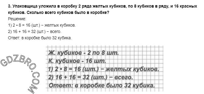 Ответ на странице 26 - 3 ГДЗ по Математике 3 класс Моро, Бантова, Бельтюкова, Часть 1, 2015 - ГДЗ с решением- 1>