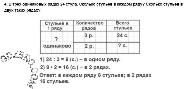 Ответ на странице 26 - 4 ГДЗ по Математике 3 класс Моро, Бантова, Бельтюкова, Часть 1, 2015 - ГДЗ с решением- 1>