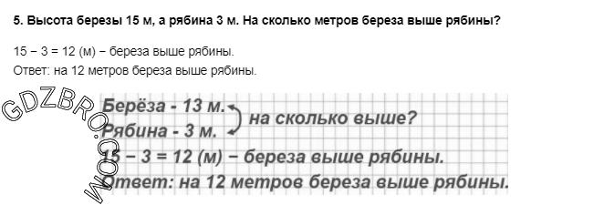 Ответ на странице 26 - 5 ГДЗ по Математике 3 класс Моро, Бантова, Бельтюкова, Часть 1, 2015 - ГДЗ с решением- 1>