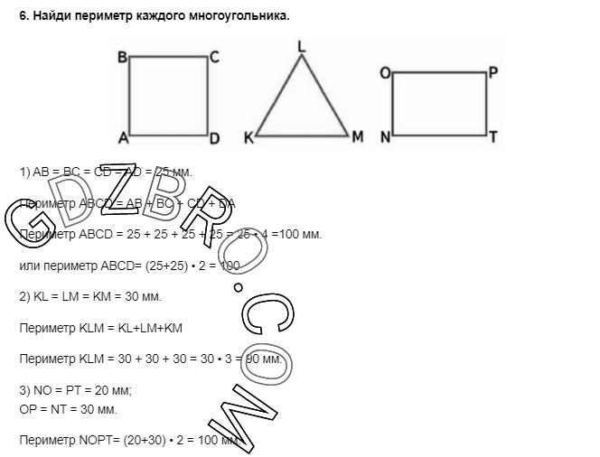 Ответ на странице 26 - 6 ГДЗ по Математике 3 класс Моро, Бантова, Бельтюкова, Часть 1, 2015 - ГДЗ с решением- 1>