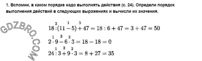 Ответ на странице 27 - 1 ГДЗ по Математике 3 класс Моро, Бантова, Бельтюкова, Часть 1, 2015 - ГДЗ с решением- 1>
