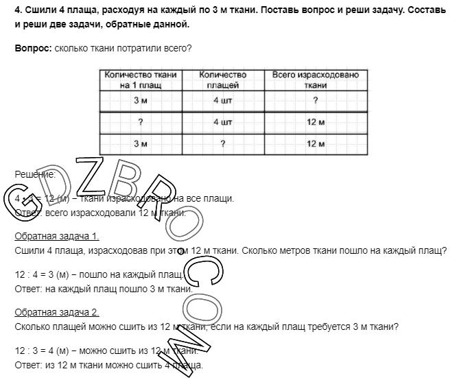 Ответ на странице 27 - 4 ГДЗ по Математике 3 класс Моро, Бантова, Бельтюкова, Часть 1, 2015 - ГДЗ с решением- 1>