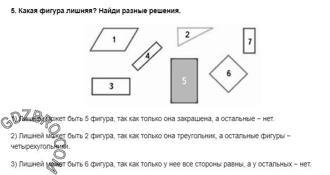 Ответ на странице 27 - 5 ГДЗ по Математике 3 класс Моро, Бантова, Бельтюкова, Часть 1, 2015 - ГДЗ с решением- 1>